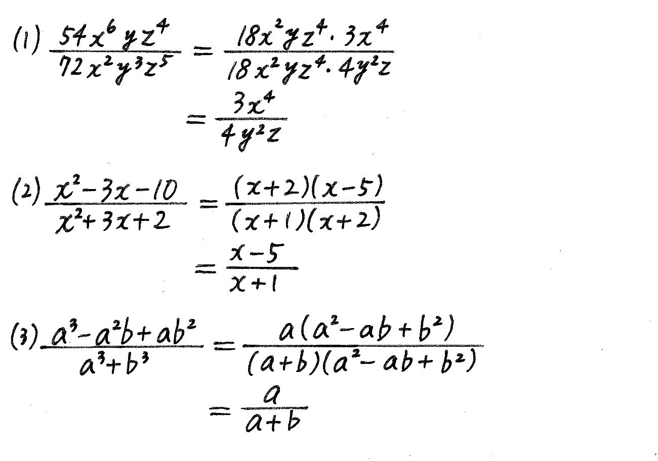 改訂版サクシード数学2-11解答