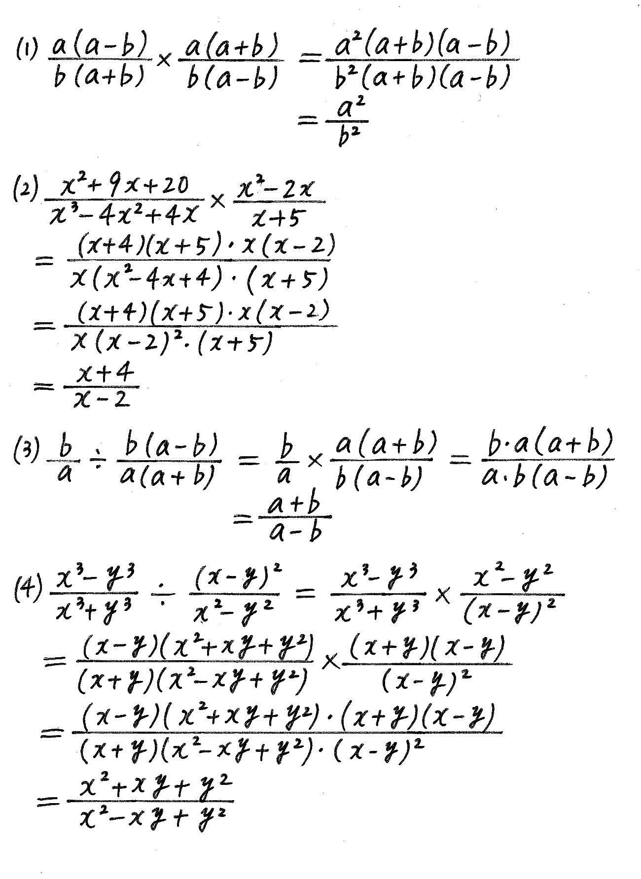改訂版サクシード数学2-12解答