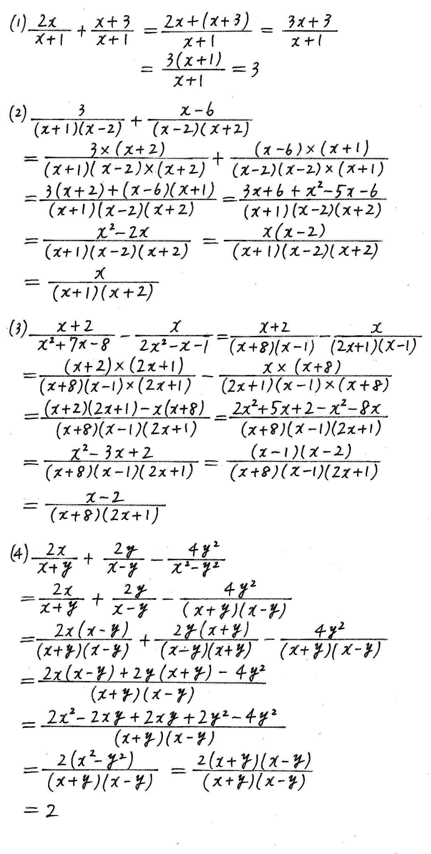 改訂版サクシード数学2-13解答