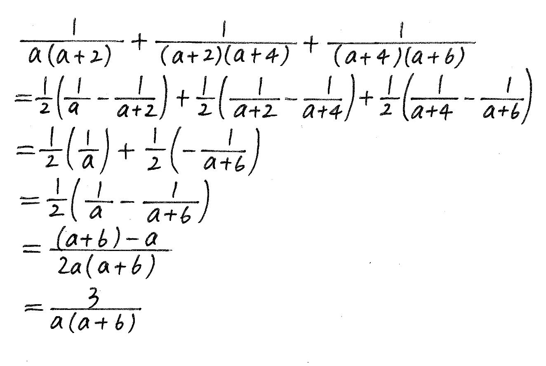 改訂版サクシード数学2-14解答
