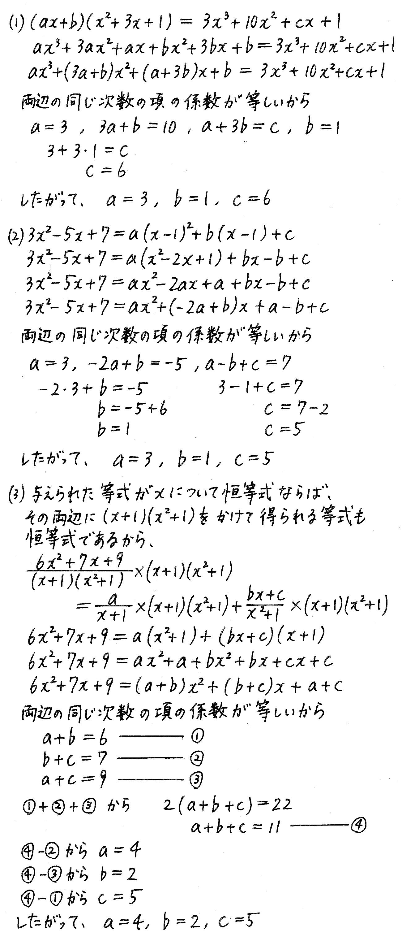 改訂版サクシード数学2-15解答