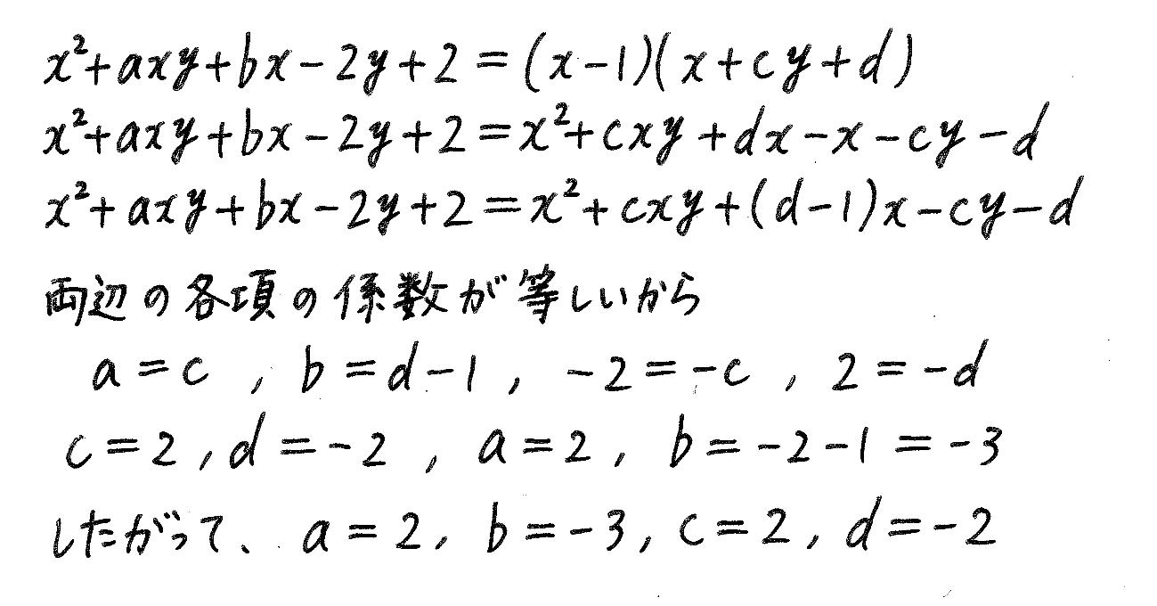 改訂版サクシード数学2-16解答