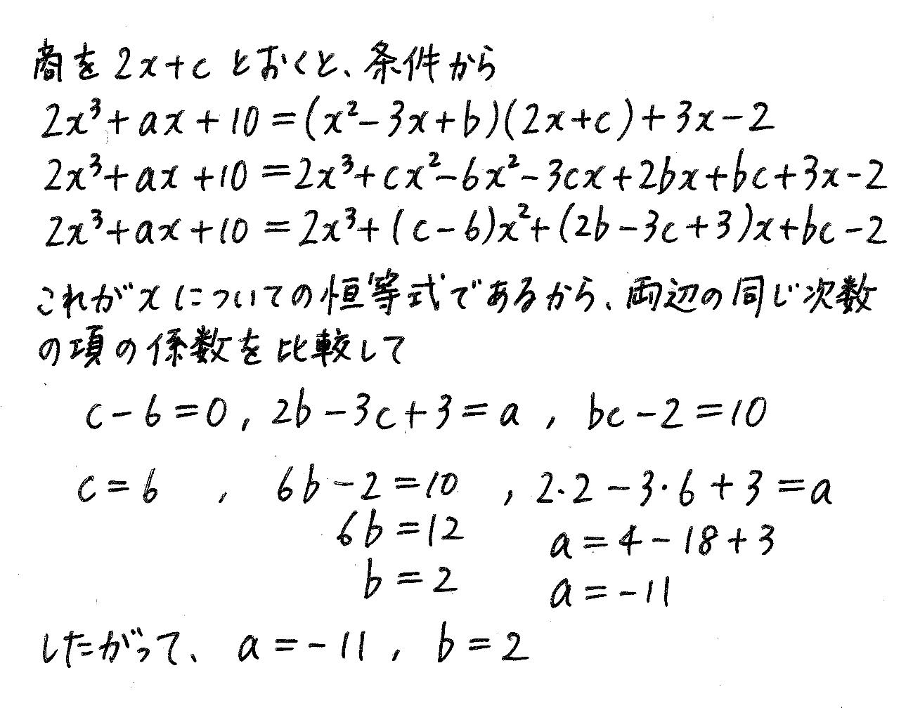 改訂版サクシード数学2-17解答