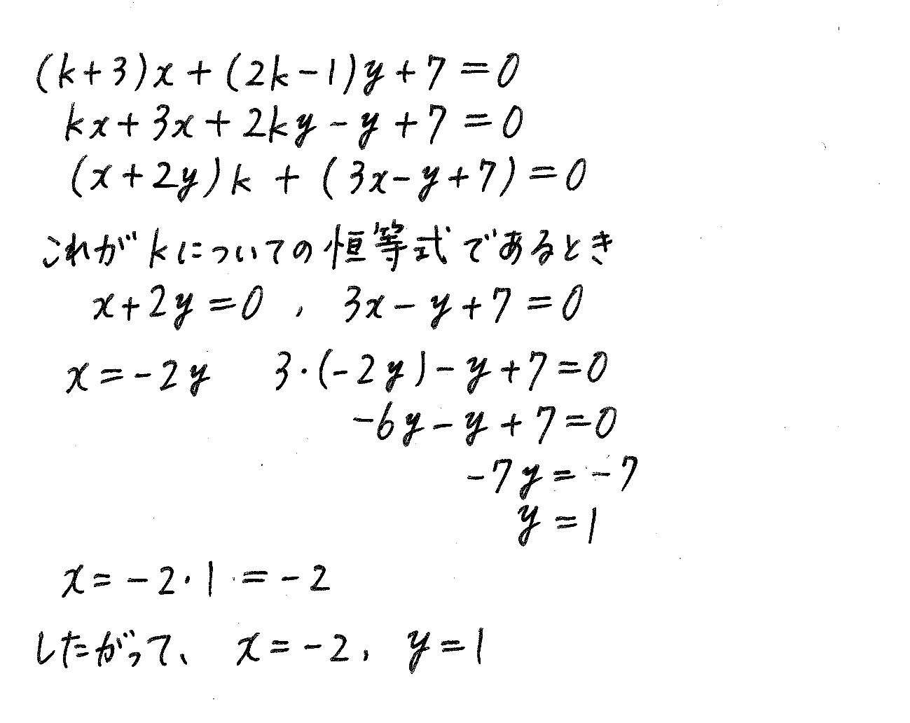 改訂版サクシード数学2-18解答