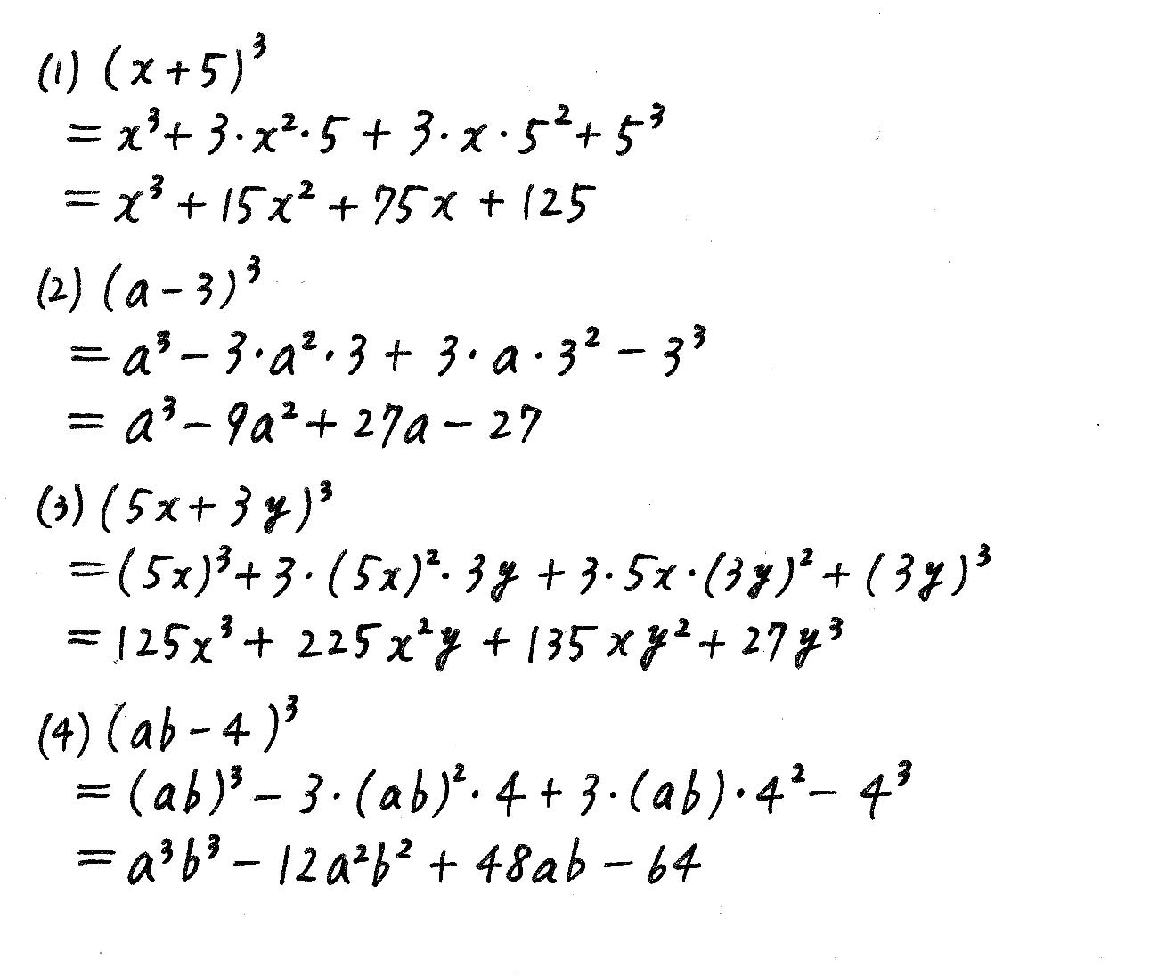 改訂版サクシード数学2-201解答