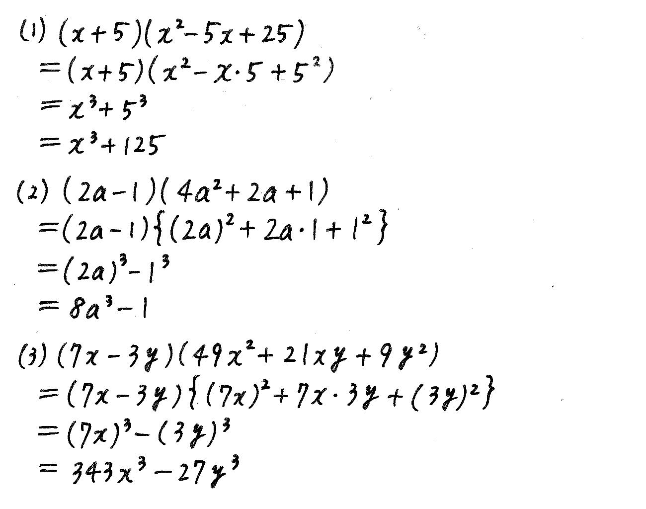 改訂版サクシード数学2-202解答
