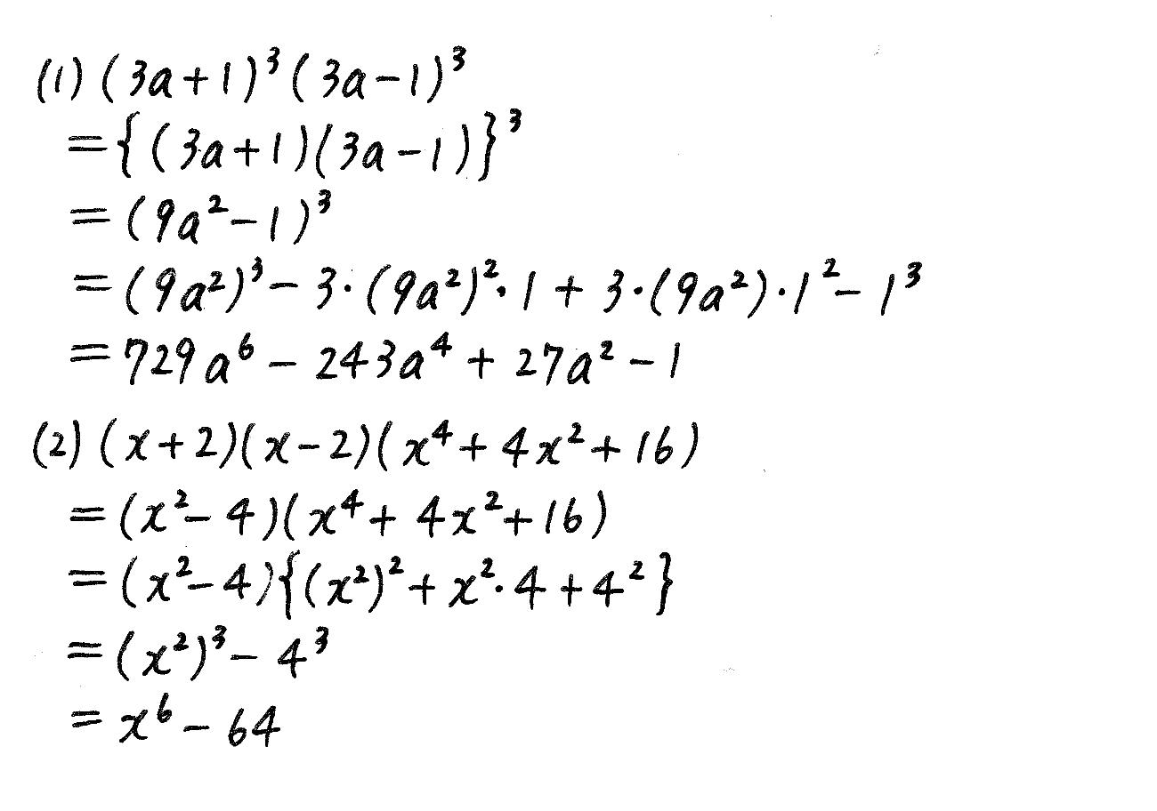 改訂版サクシード数学2-203解答