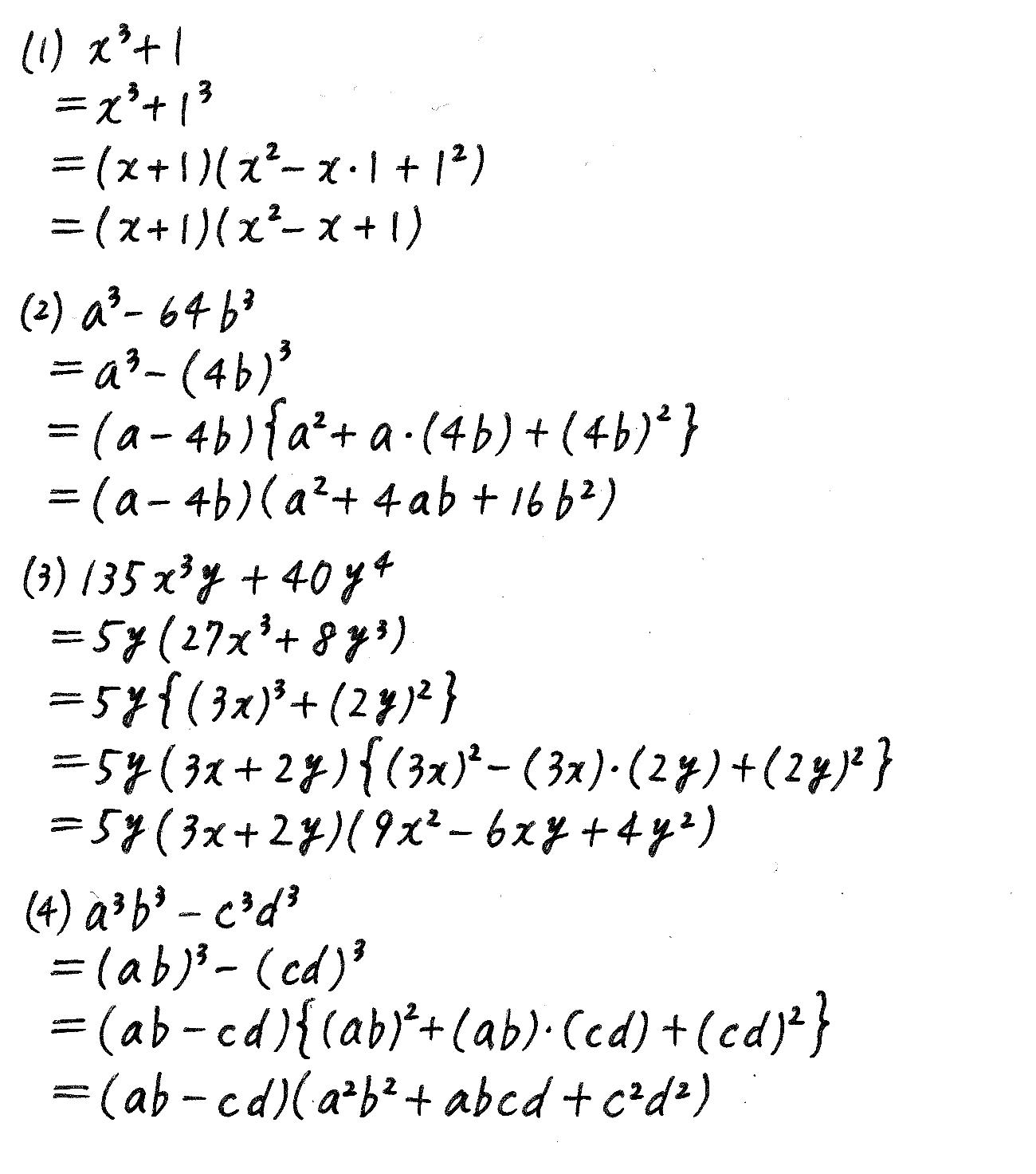 改訂版サクシード数学2-204解答