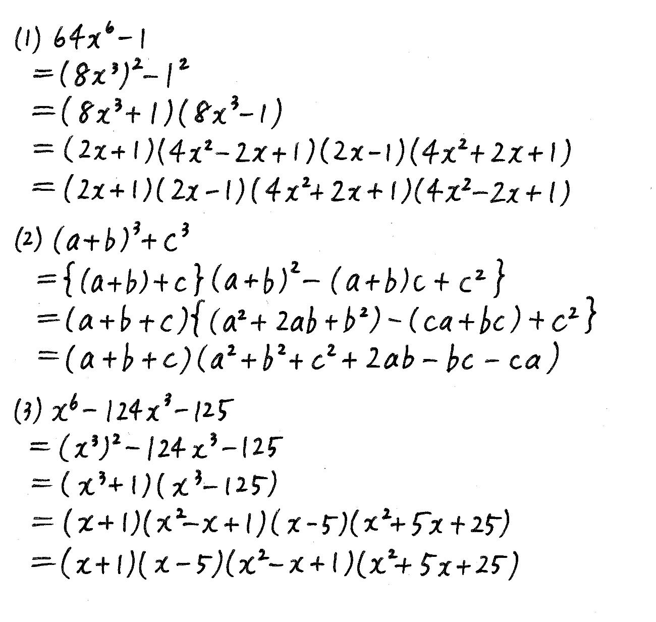 改訂版サクシード数学2-205解答