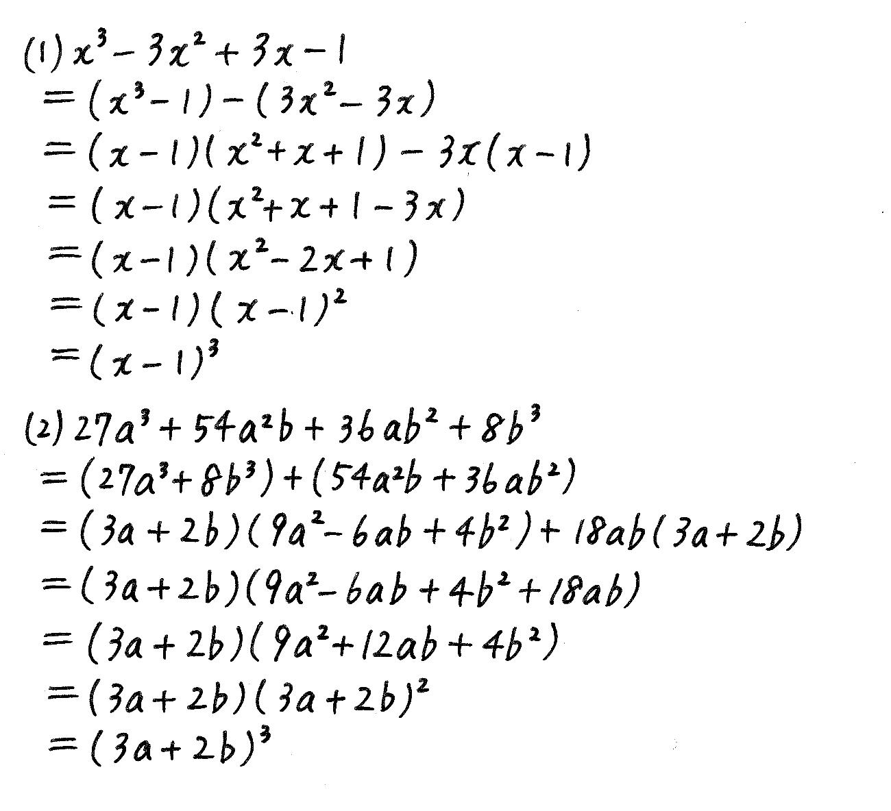 改訂版サクシード数学2-206解答