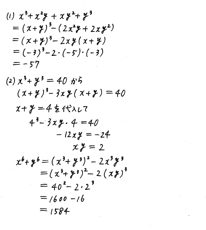 改訂版サクシード数学2-207解答