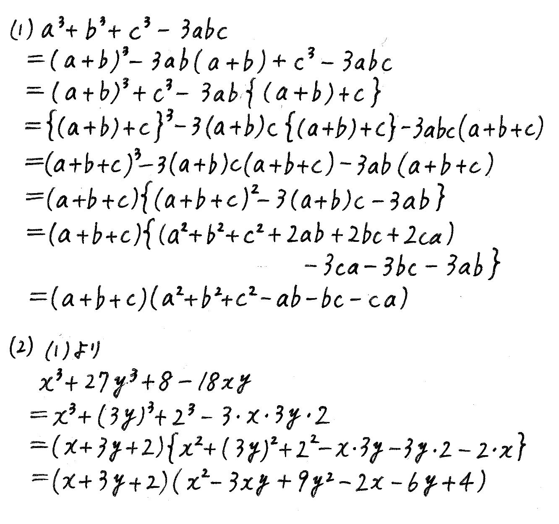 改訂版サクシード数学2-208解答