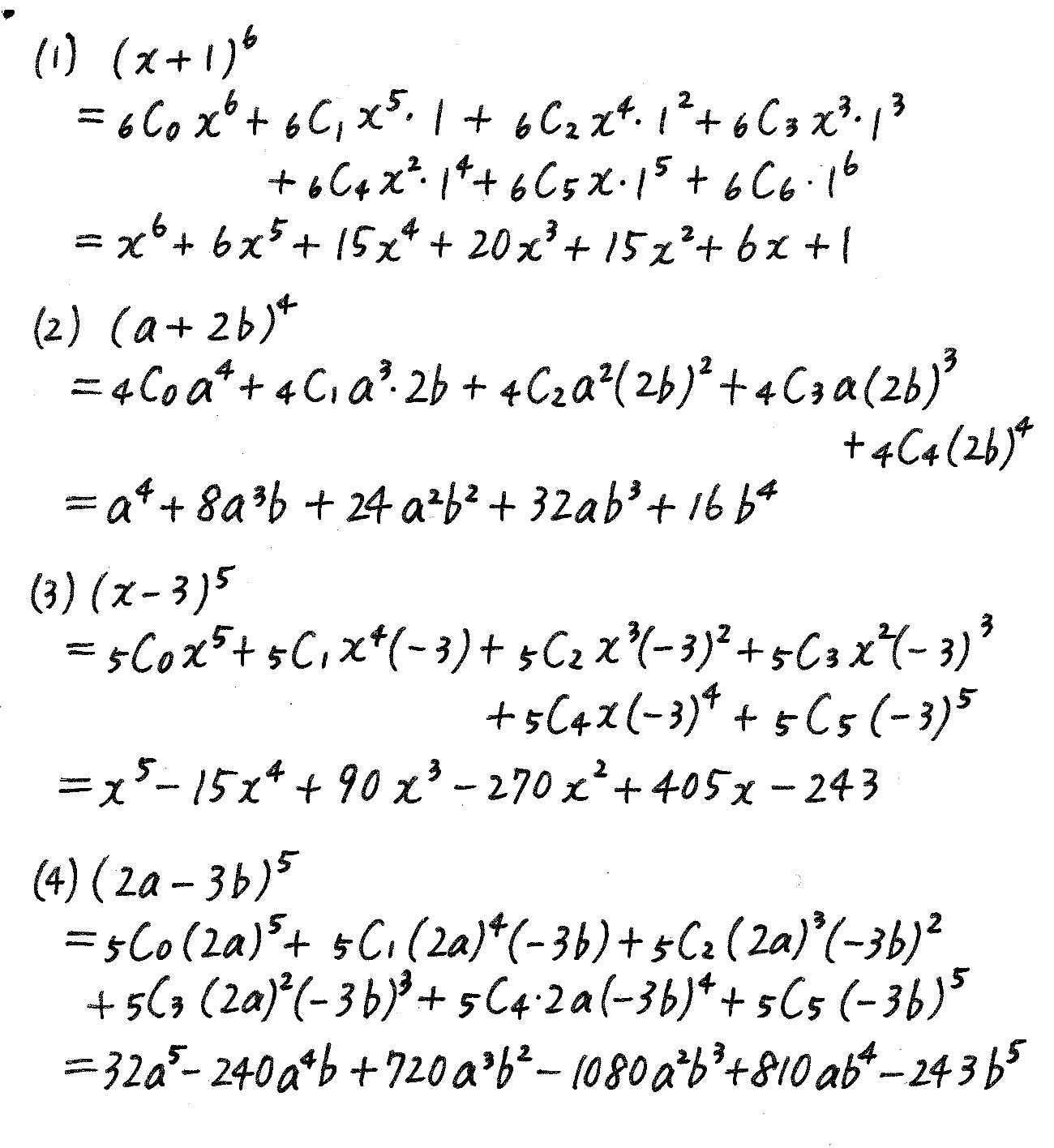 改訂版サクシード数学2-209解答