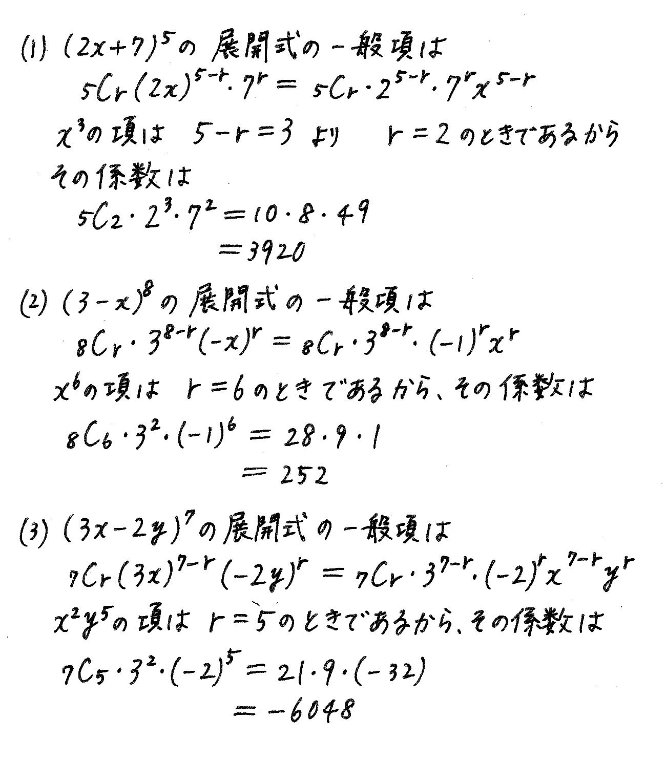 改訂版サクシード数学2-210解答