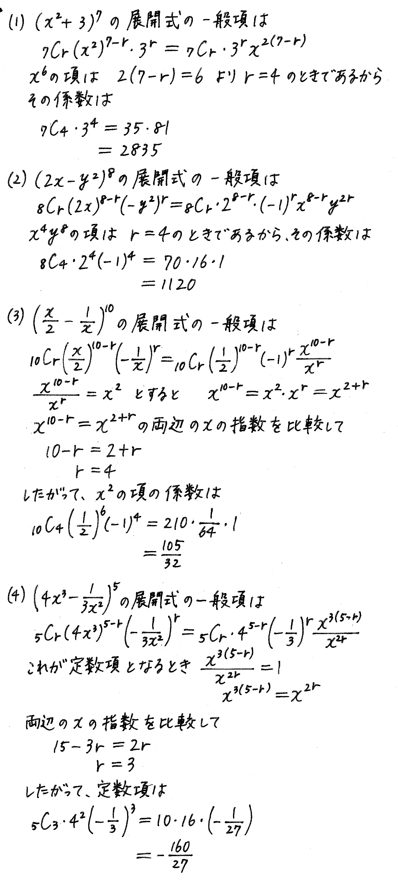 改訂版サクシード数学2-211解答