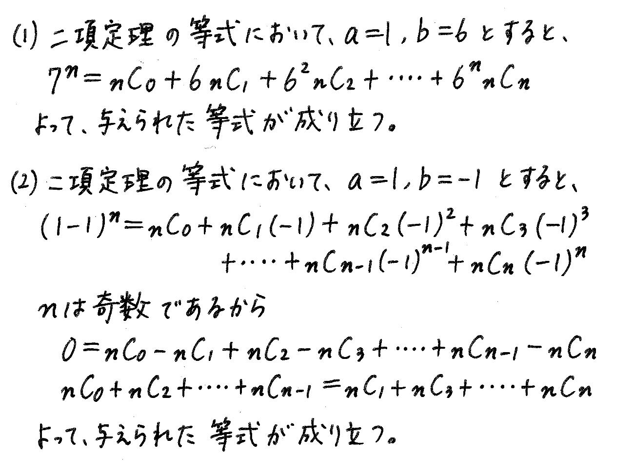 改訂版サクシード数学2-212解答