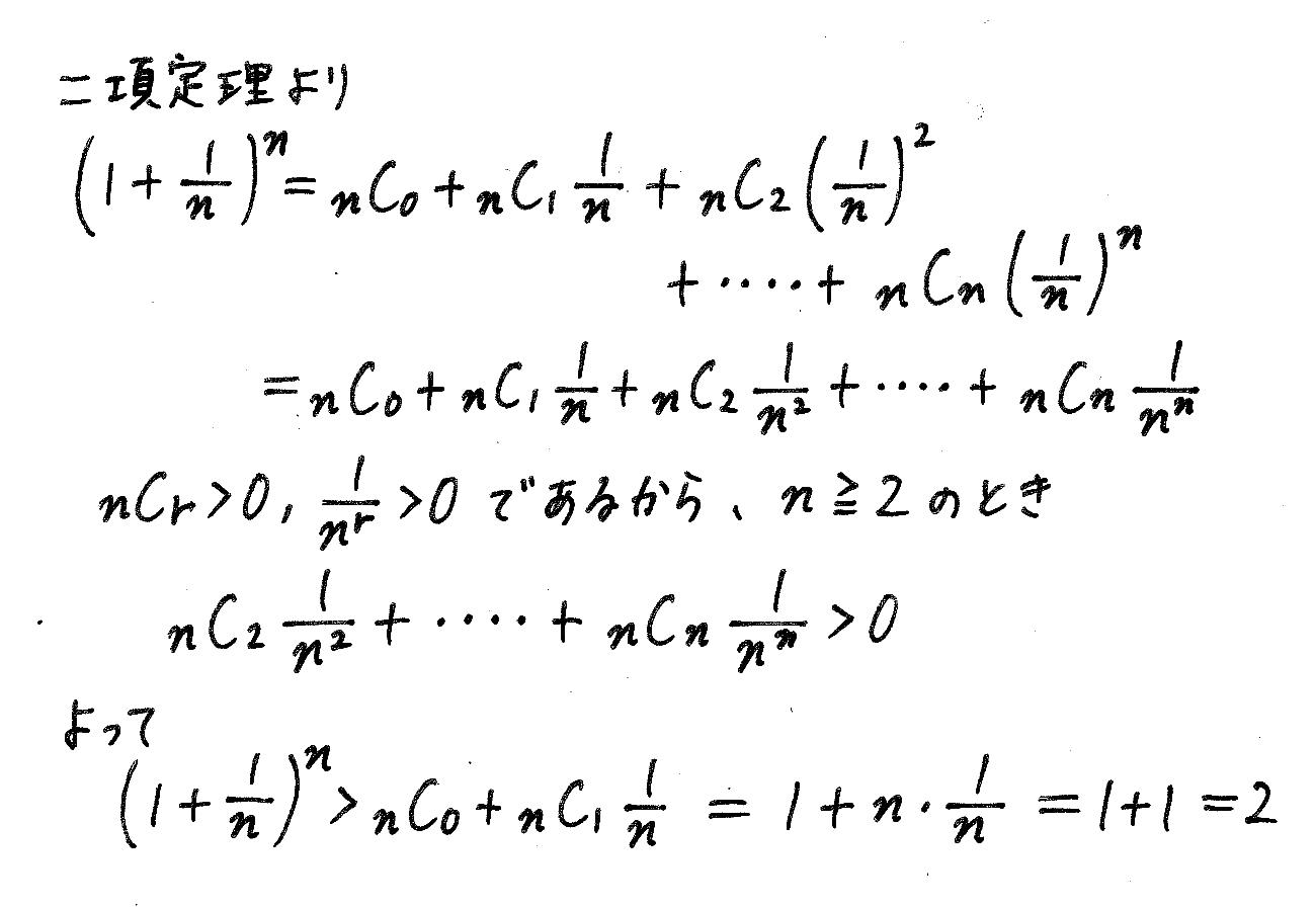 改訂版サクシード数学2-213解答