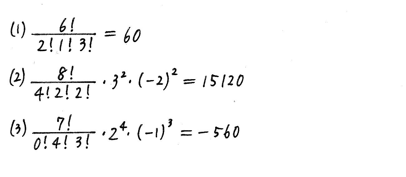 改訂版サクシード数学2-214解答