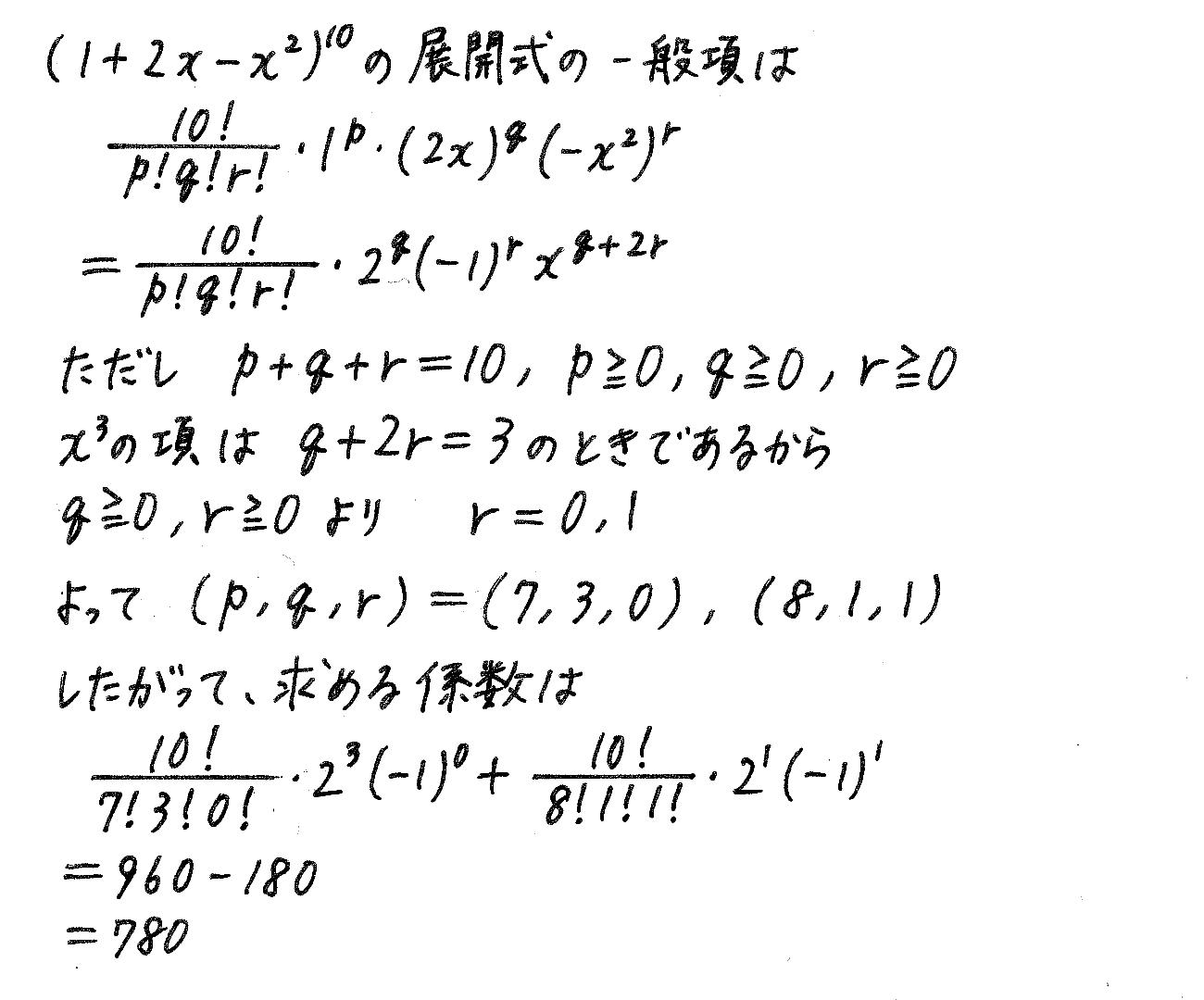 改訂版サクシード数学2-215解答