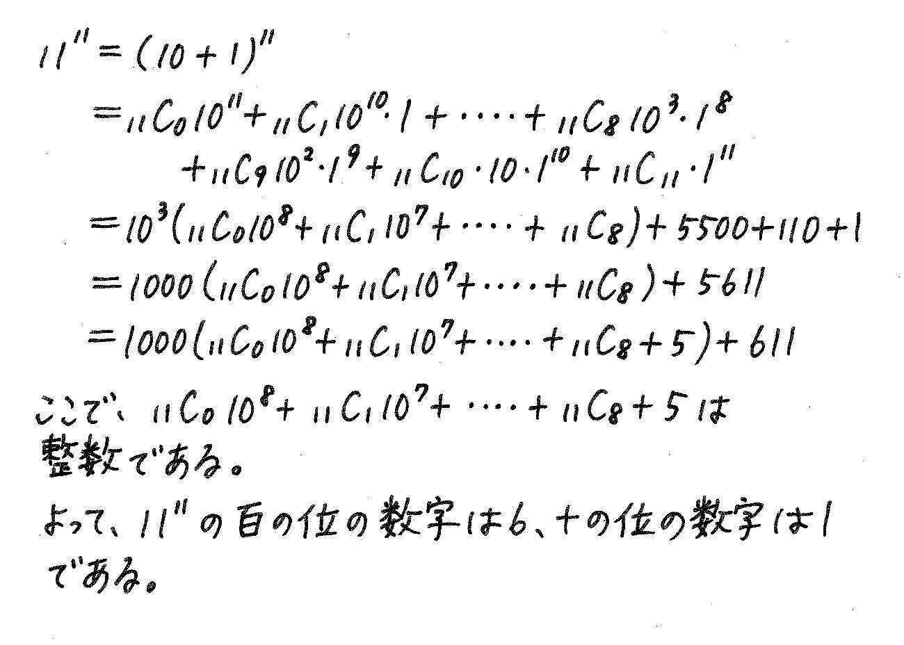 改訂版サクシード数学2-216解答