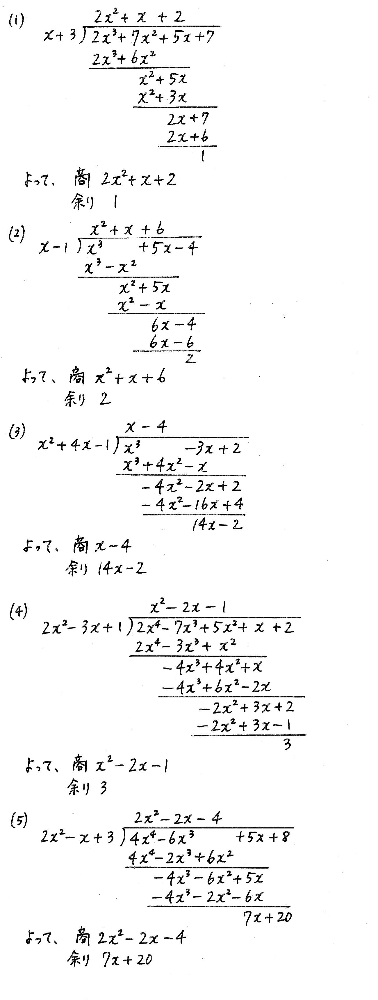 改訂版サクシード数学2-217解答