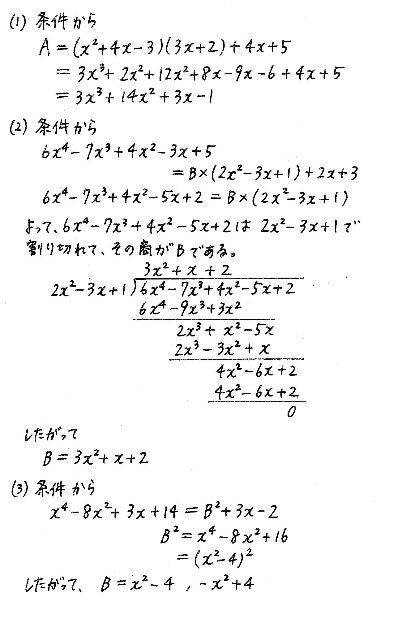 改訂版サクシード数学2-218解答