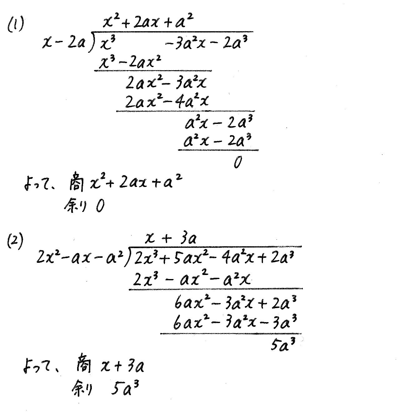 改訂版サクシード数学2-219解答
