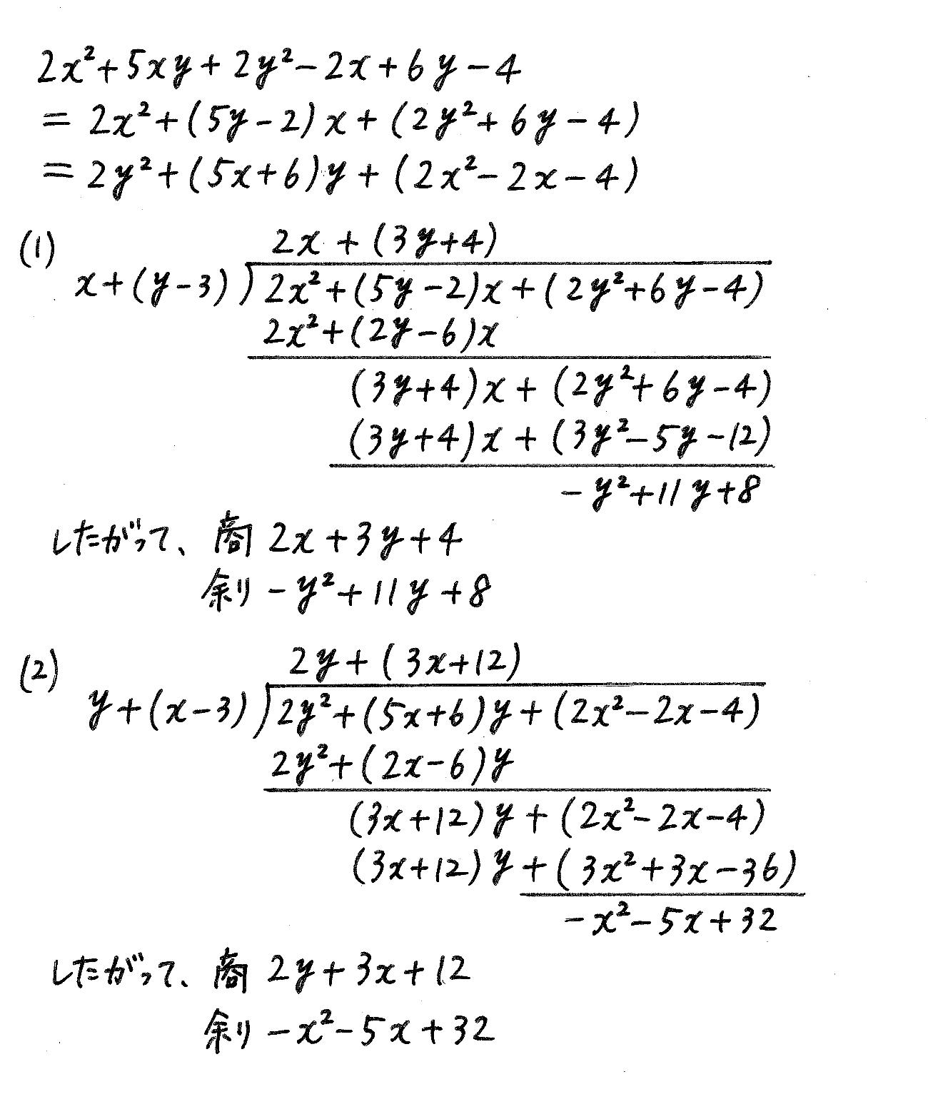 改訂版サクシード数学2-220解答