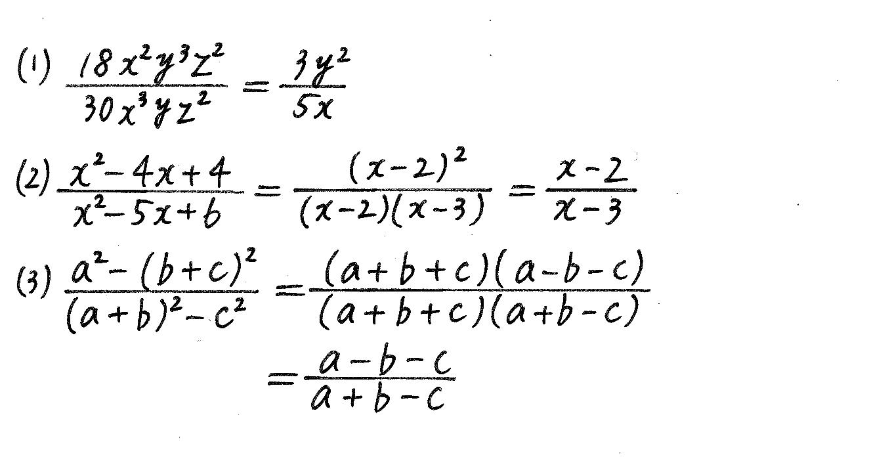 改訂版サクシード数学2-221解答
