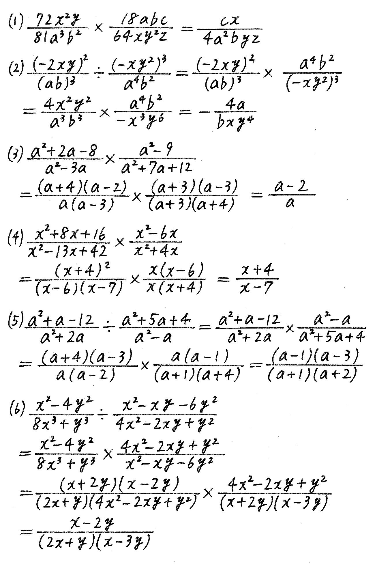改訂版サクシード数学2-222解答
