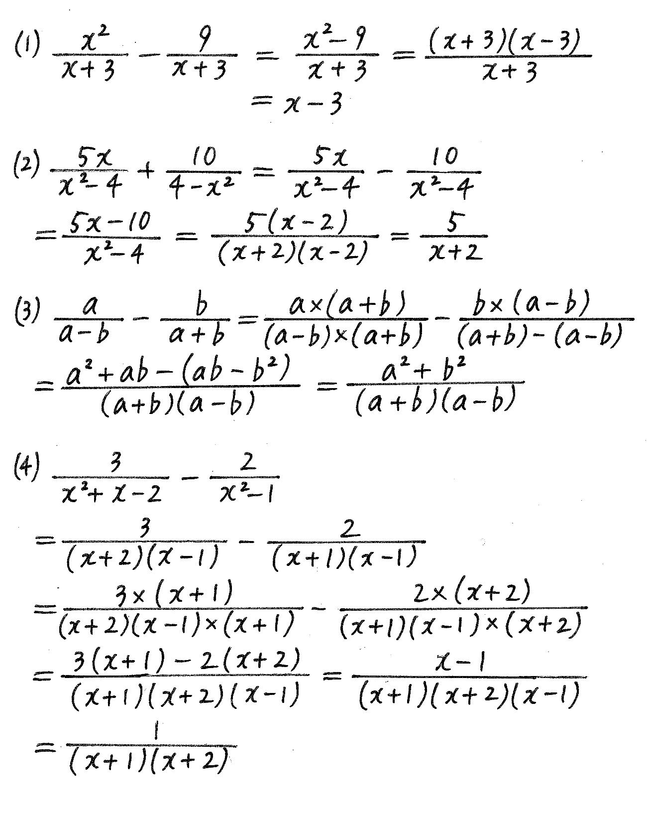 改訂版サクシード数学2-223解答