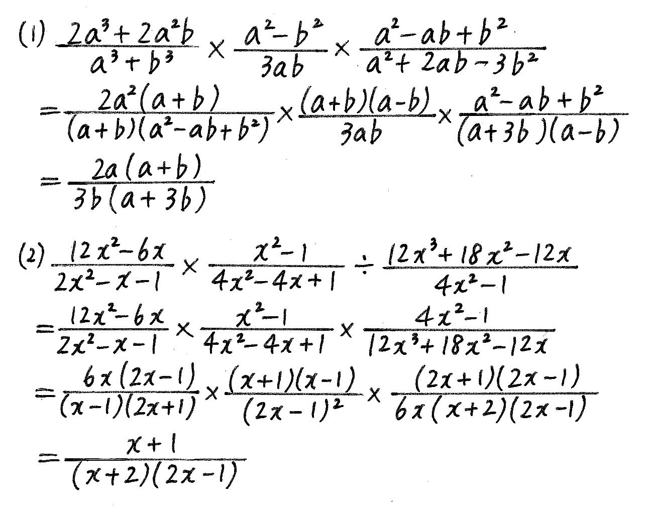 改訂版サクシード数学2-224解答