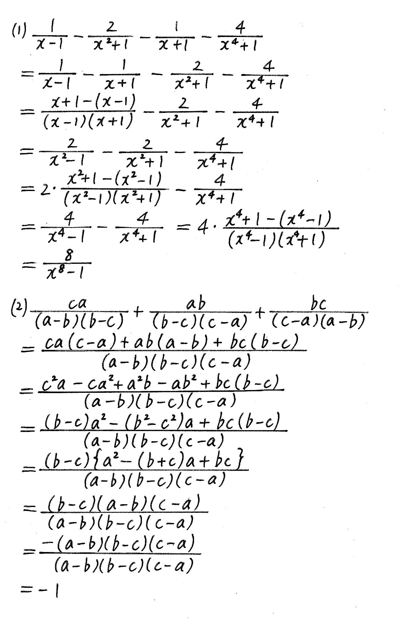 改訂版サクシード数学2-225解答