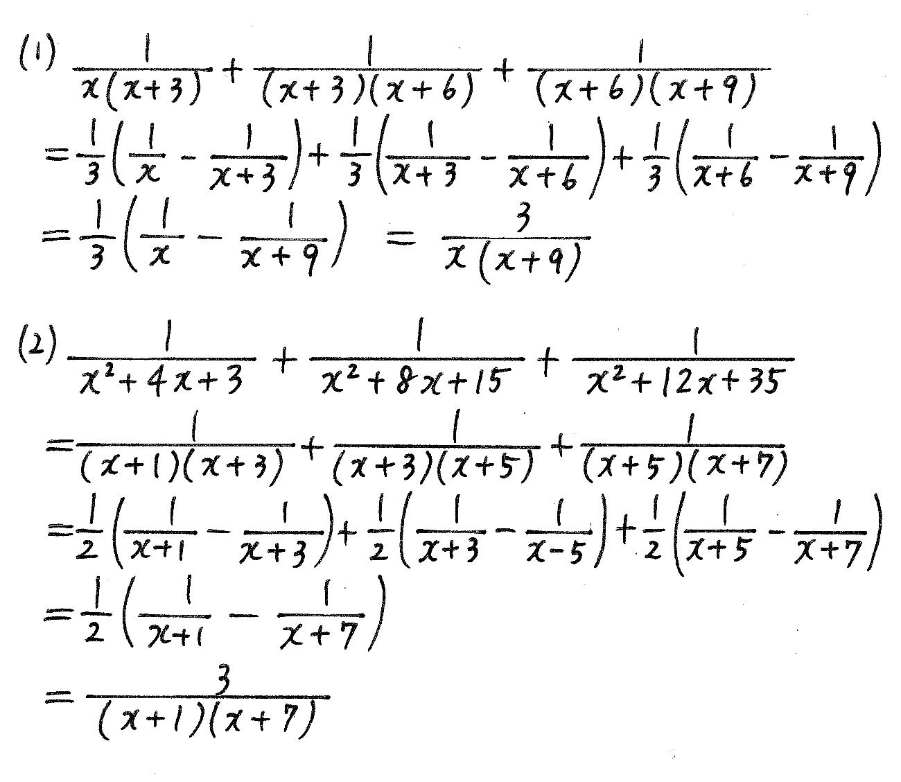 改訂版サクシード数学2-226解答