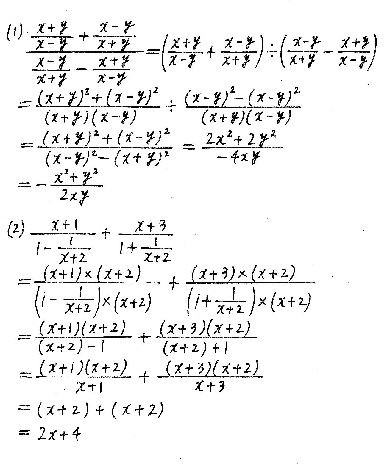 改訂版サクシード数学2-227解答