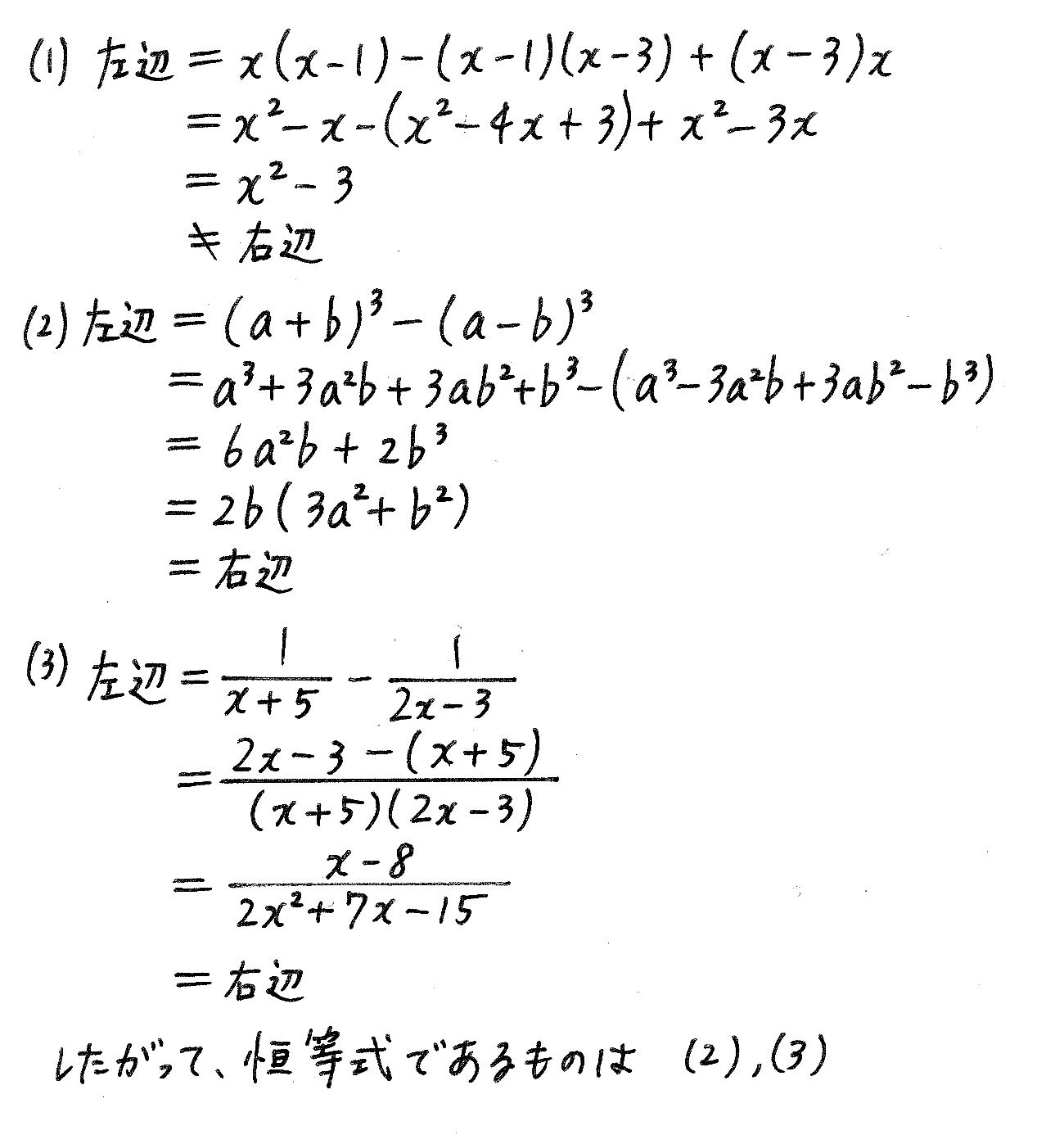 改訂版サクシード数学2-228解答