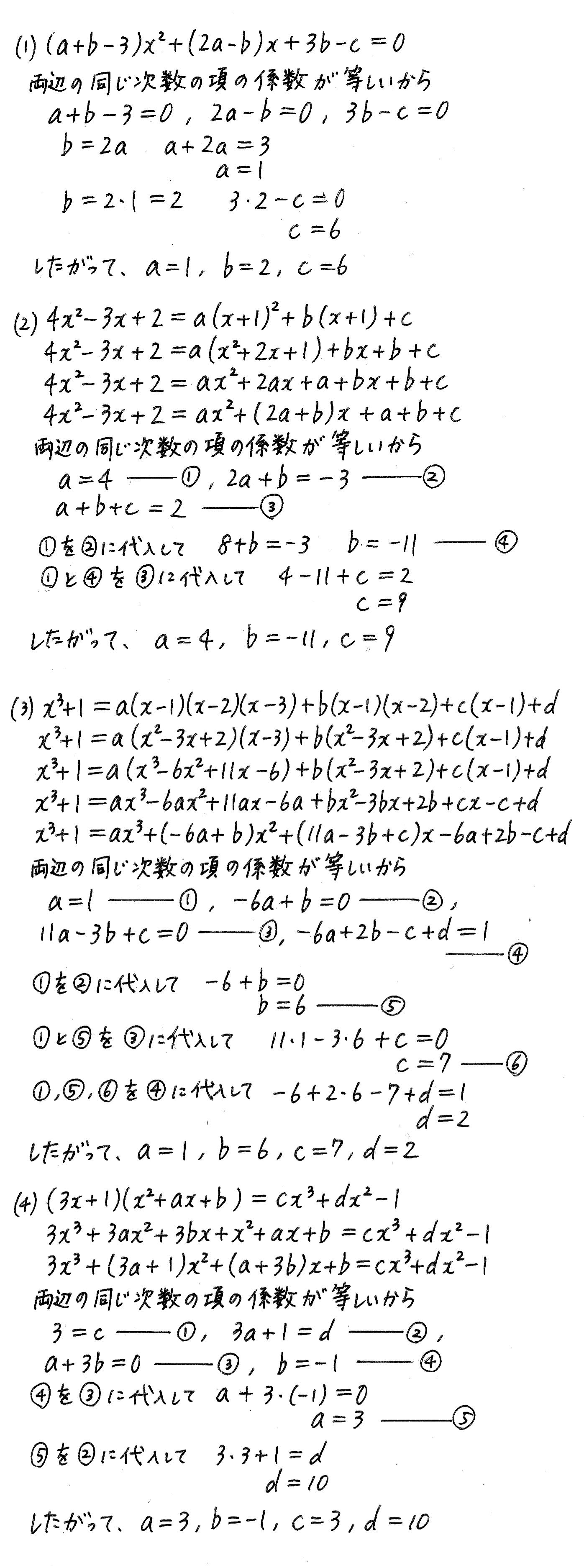 改訂版サクシード数学2-229解答