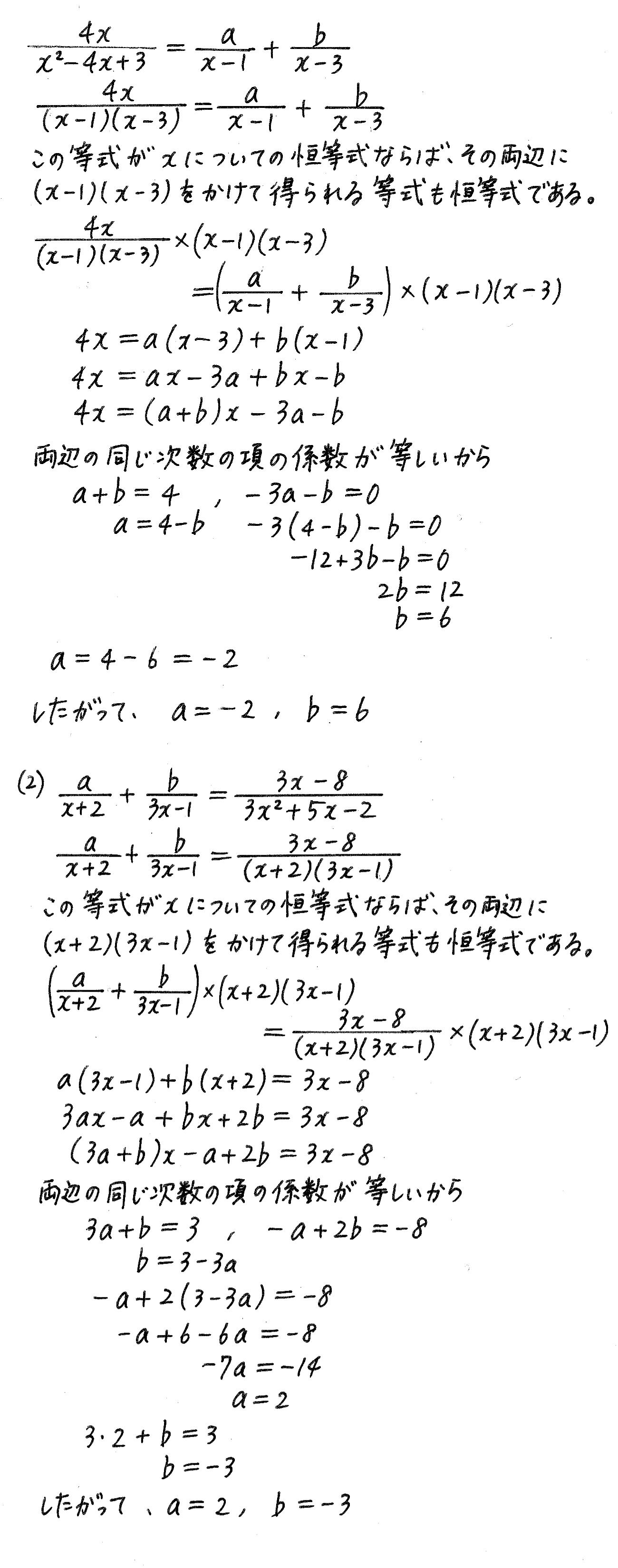 改訂版サクシード数学2-230解答