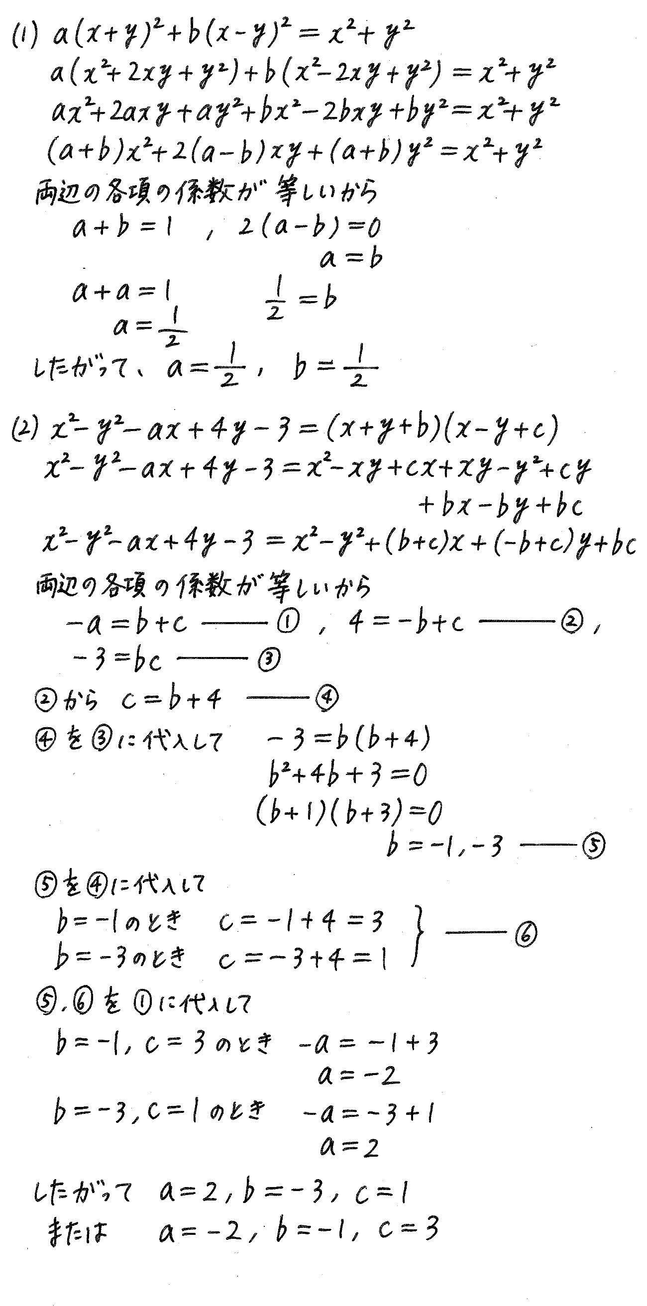 改訂版サクシード数学2-231解答