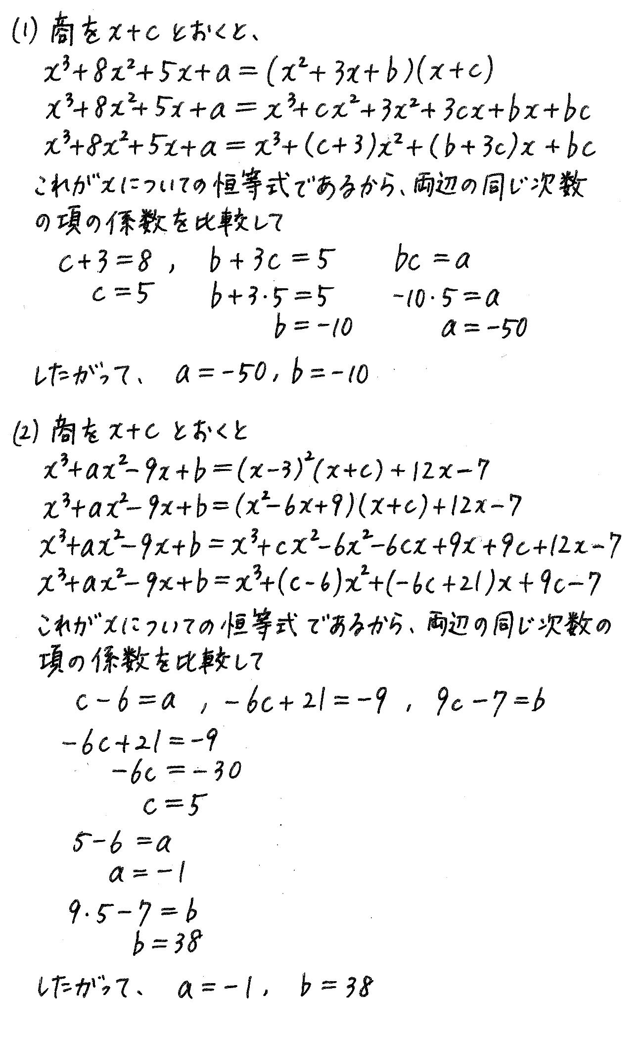 改訂版サクシード数学2-232解答