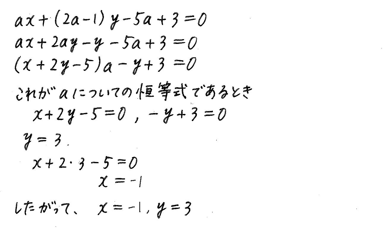 改訂版サクシード数学2-233解答