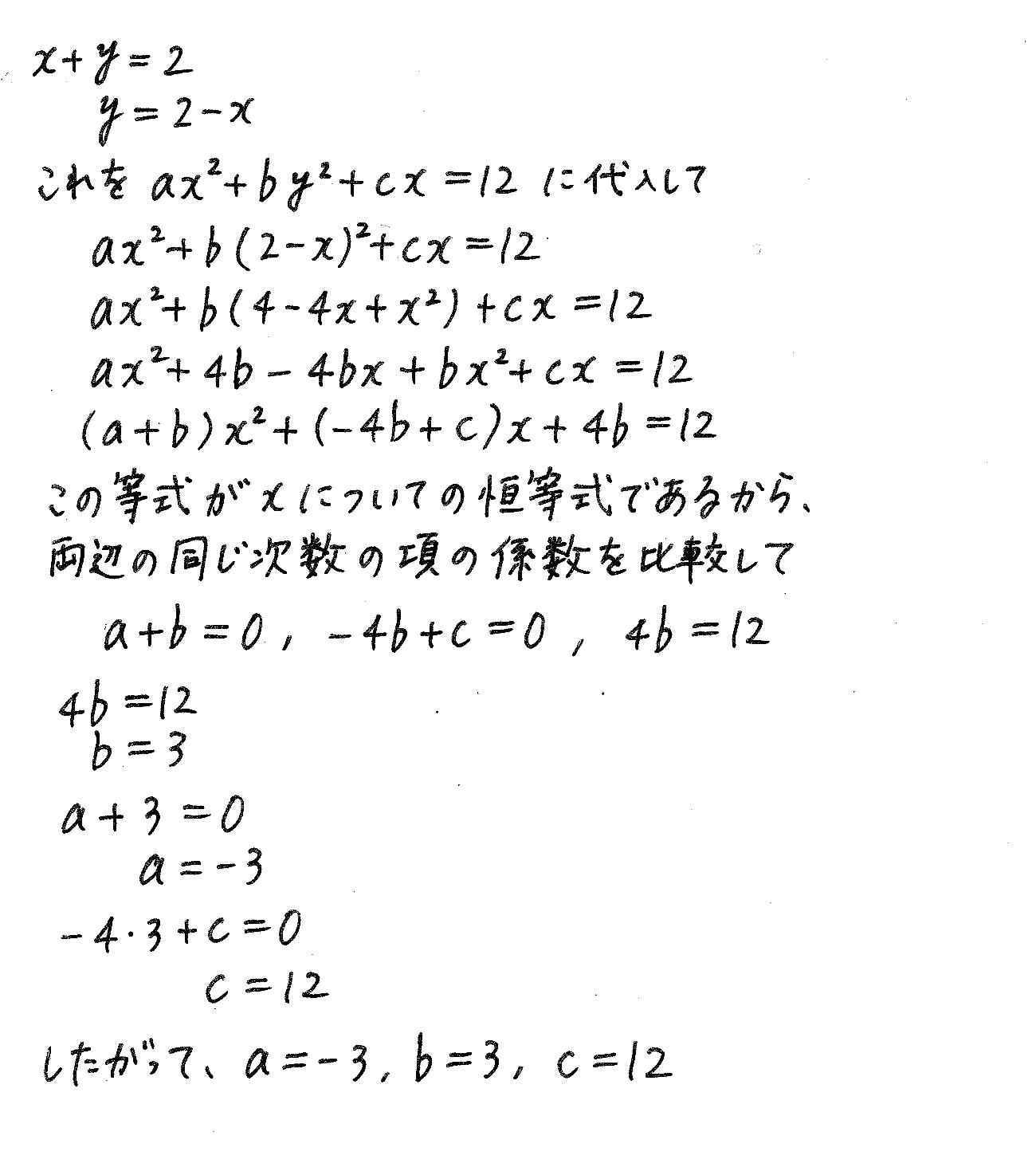 改訂版サクシード数学2-234解答