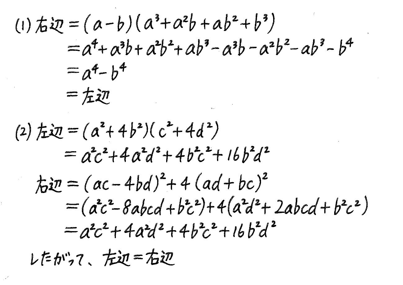 改訂版サクシード数学2-235解答