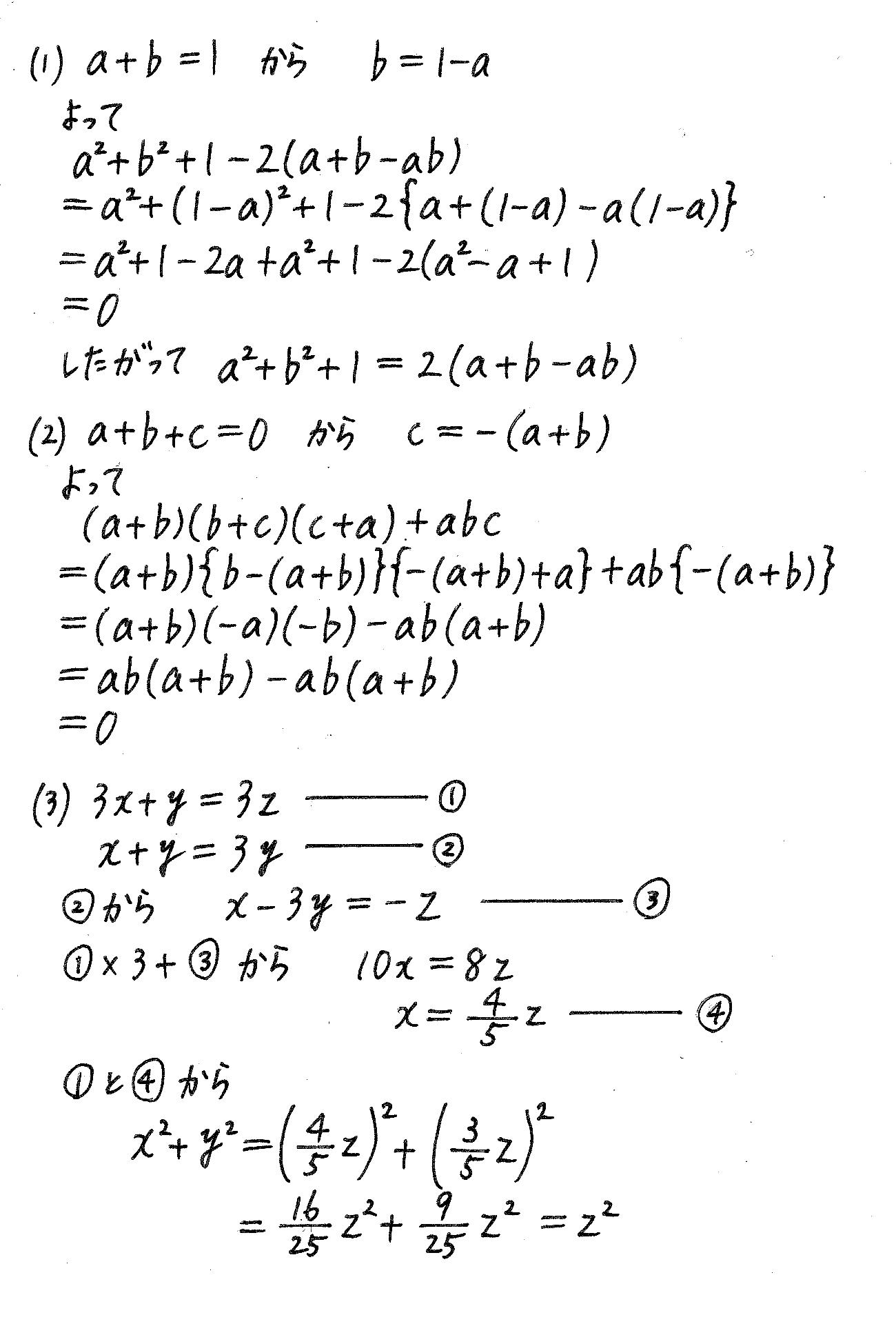 改訂版サクシード数学2-236解答