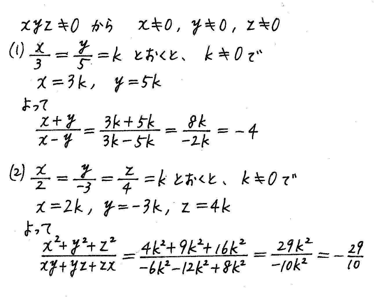 改訂版サクシード数学2-238解答