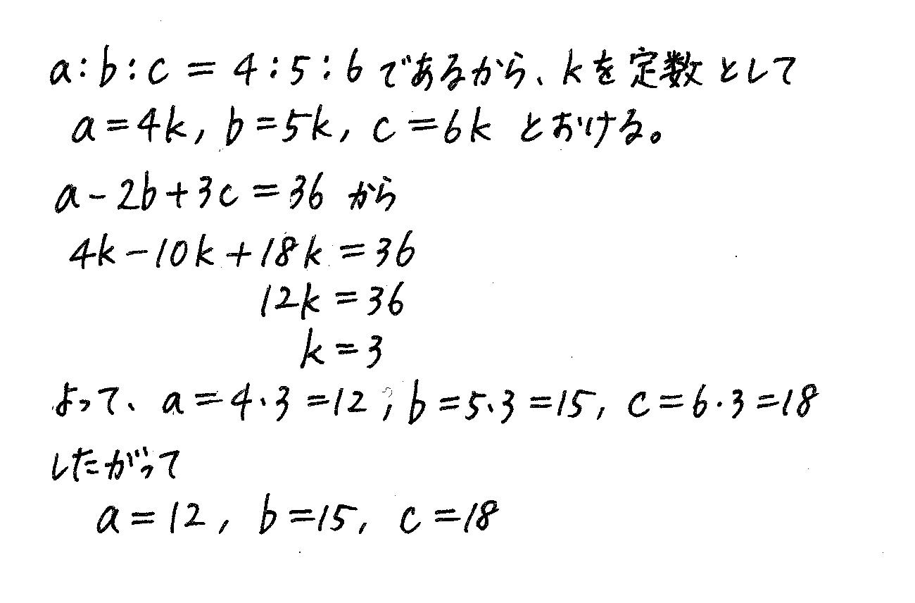 改訂版サクシード数学2-239解答