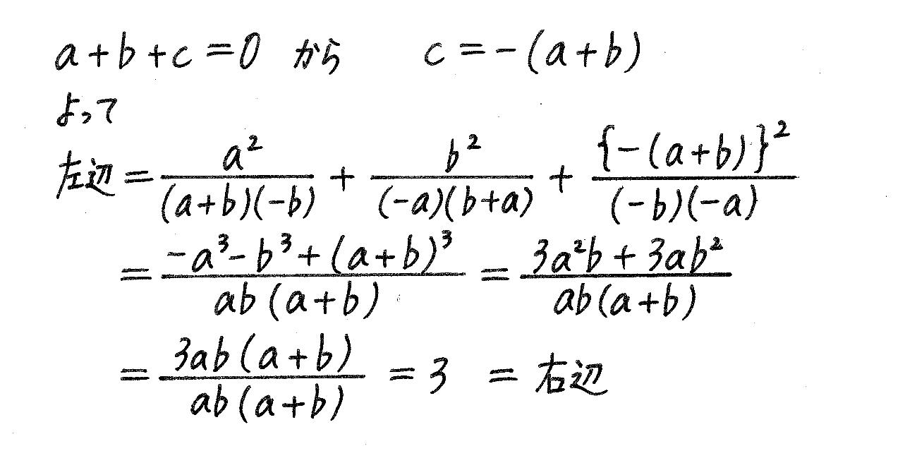 改訂版サクシード数学2-240解答