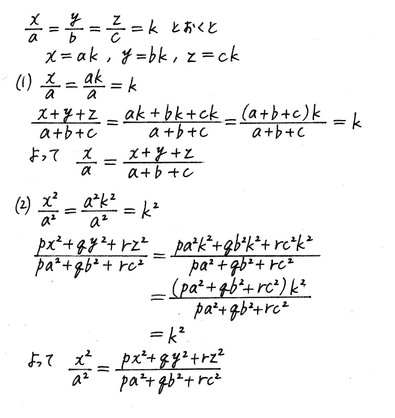 改訂版サクシード数学2-241解答