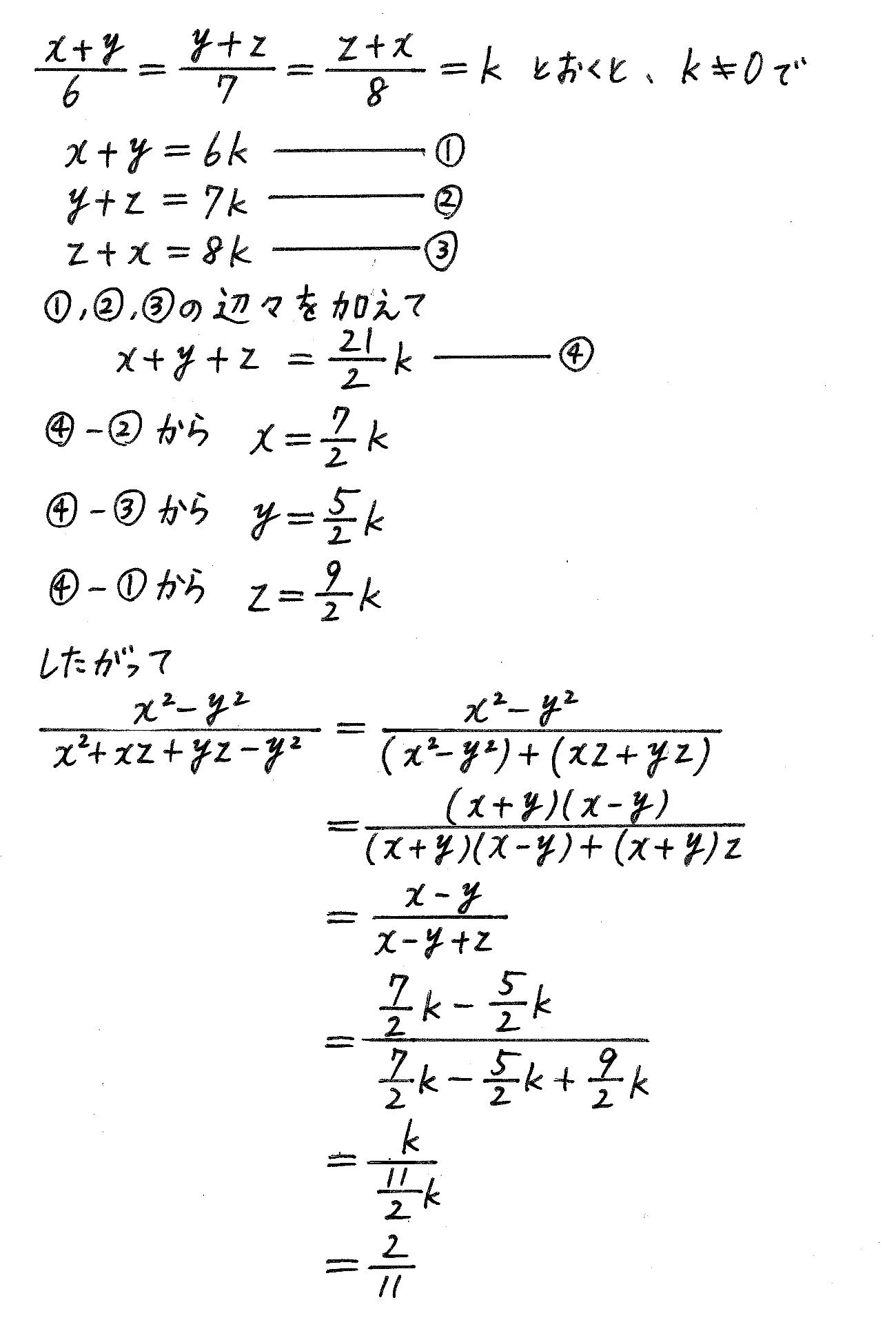改訂版サクシード数学2-242解答