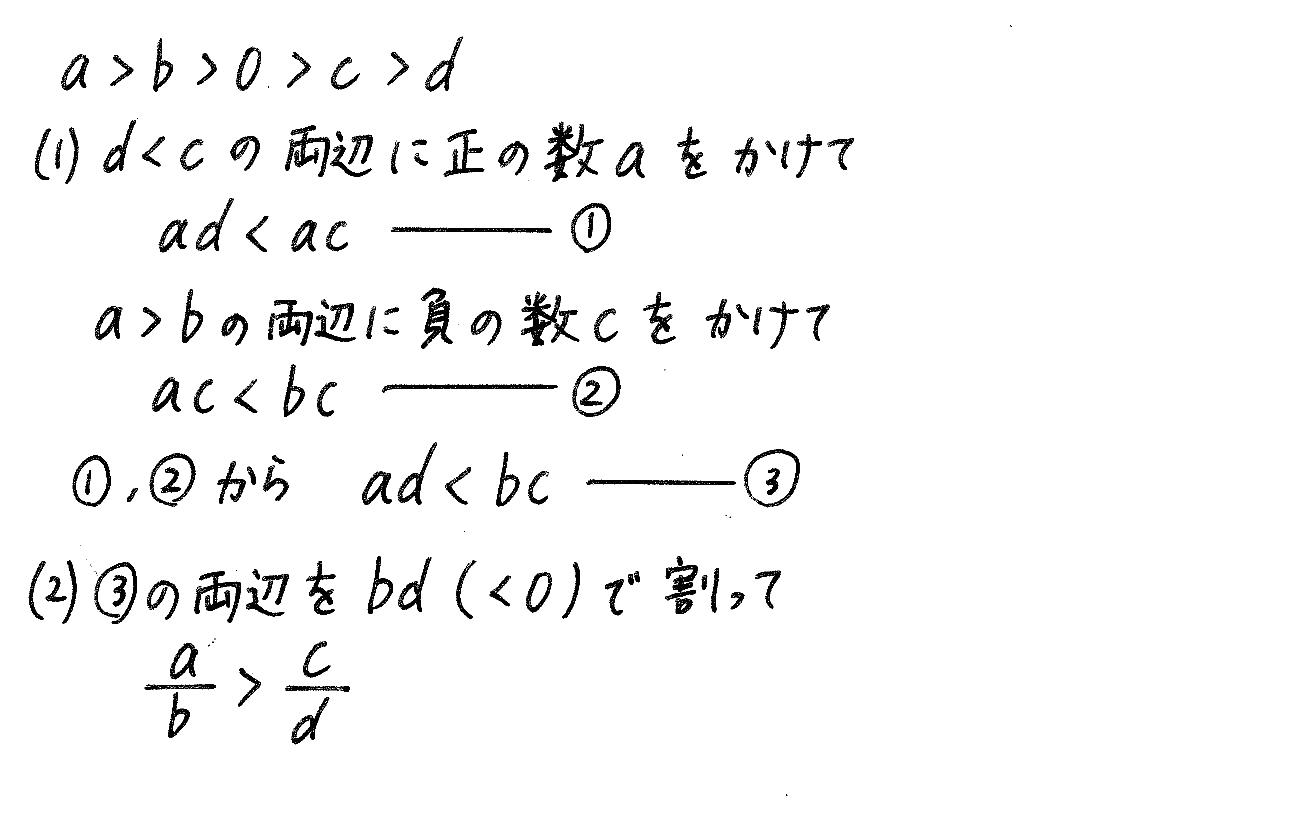 改訂版サクシード数学2-244解答